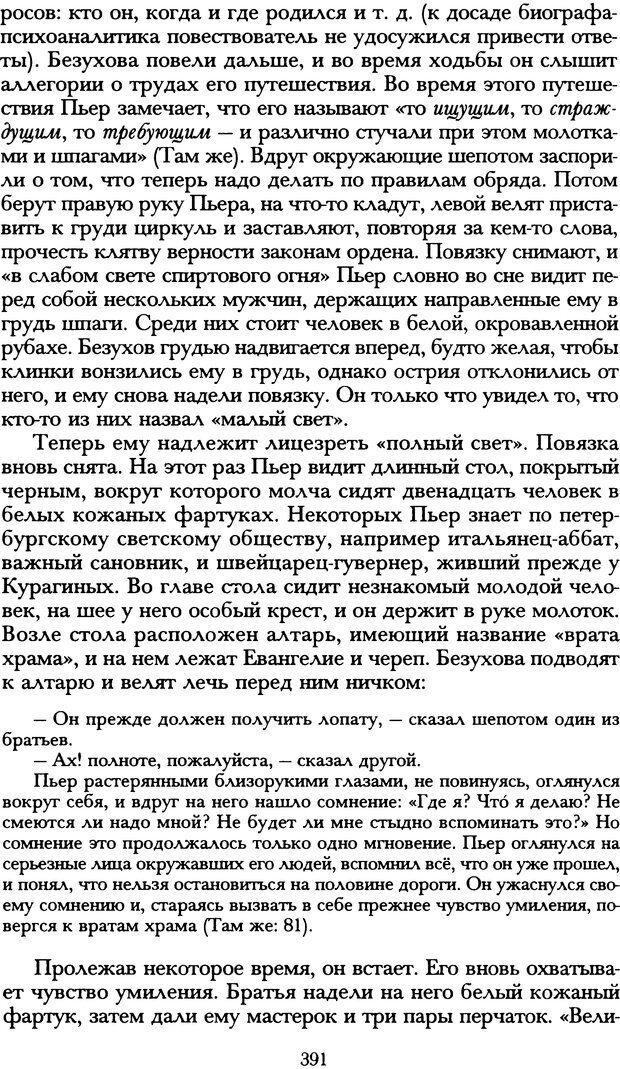 DJVU. Русская литература и психоанализ. Ранкур-Лаферьер Д. Страница 388. Читать онлайн