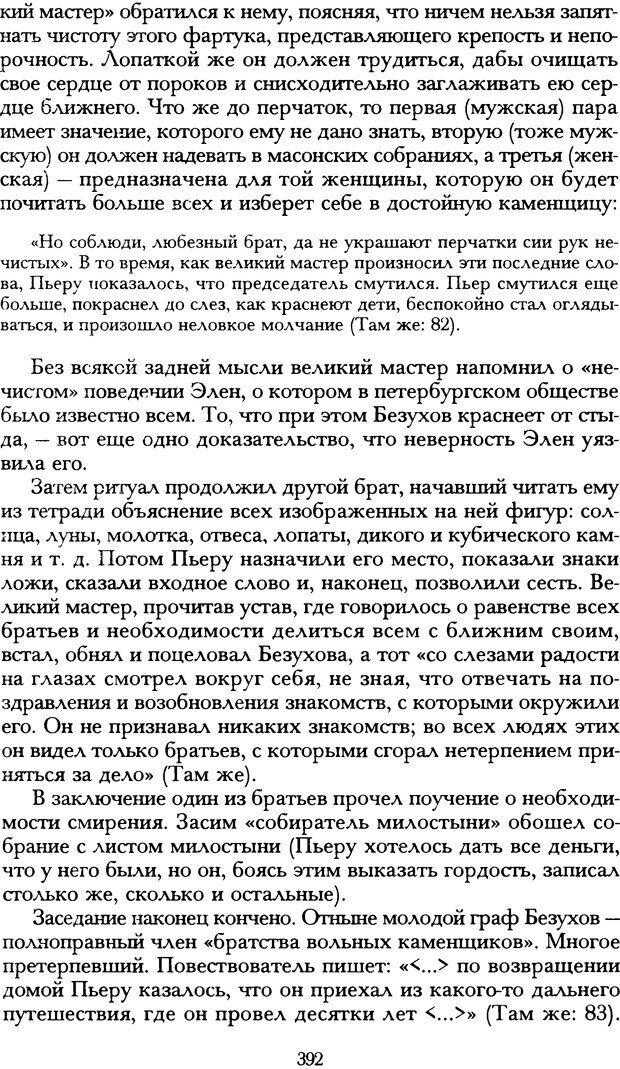 DJVU. Русская литература и психоанализ. Ранкур-Лаферьер Д. Страница 389. Читать онлайн