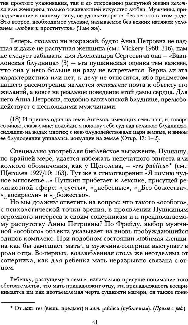 DJVU. Русская литература и психоанализ. Ранкур-Лаферьер Д. Страница 39. Читать онлайн