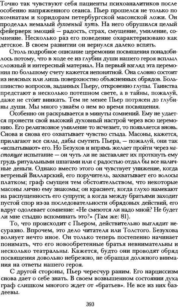 DJVU. Русская литература и психоанализ. Ранкур-Лаферьер Д. Страница 390. Читать онлайн