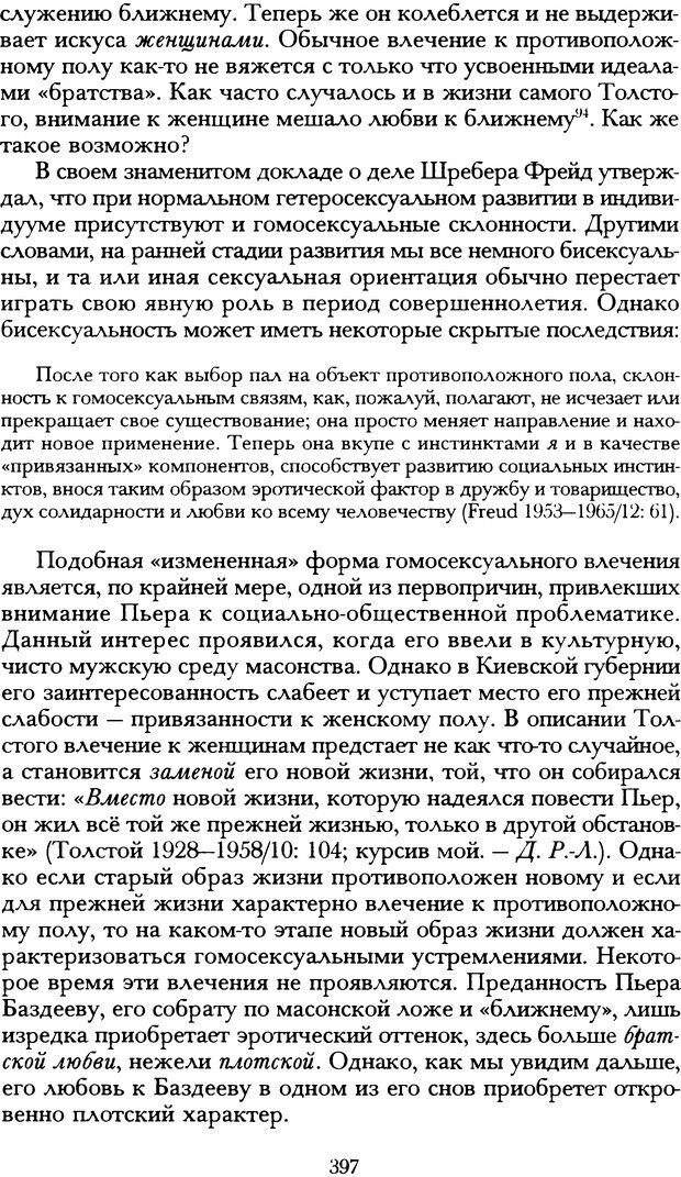 DJVU. Русская литература и психоанализ. Ранкур-Лаферьер Д. Страница 394. Читать онлайн