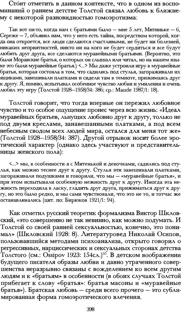 DJVU. Русская литература и психоанализ. Ранкур-Лаферьер Д. Страница 395. Читать онлайн
