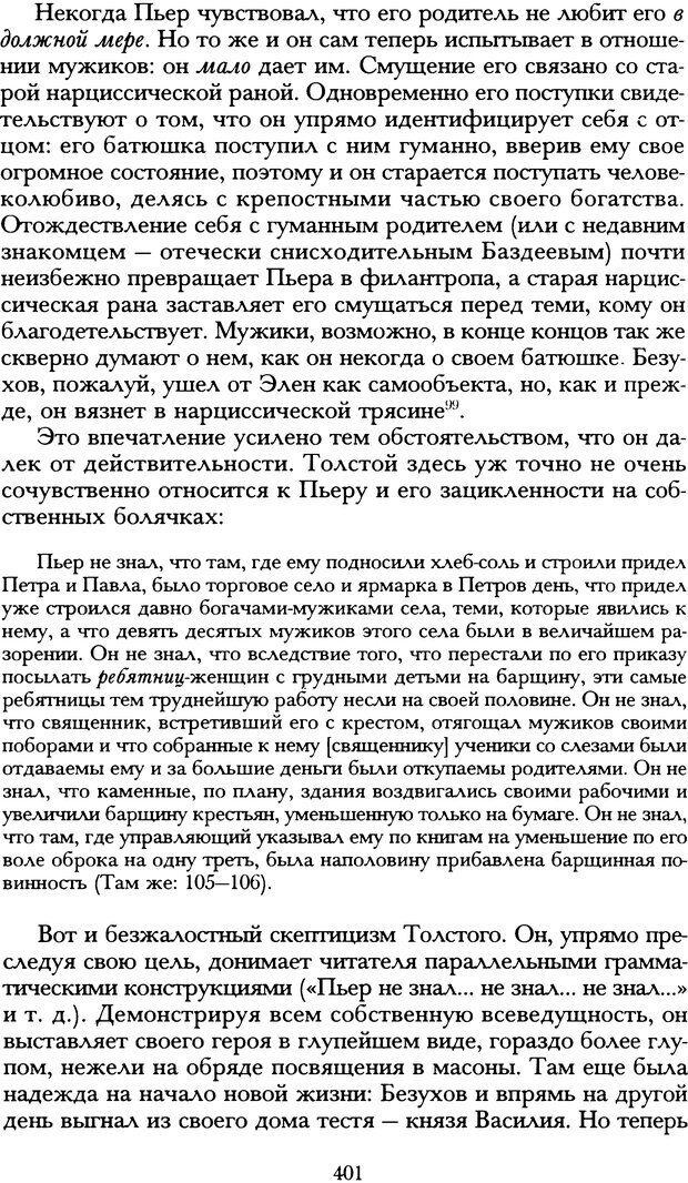 DJVU. Русская литература и психоанализ. Ранкур-Лаферьер Д. Страница 398. Читать онлайн