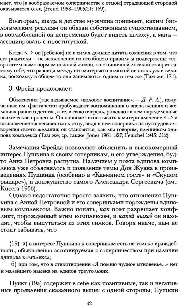 DJVU. Русская литература и психоанализ. Ранкур-Лаферьер Д. Страница 40. Читать онлайн
