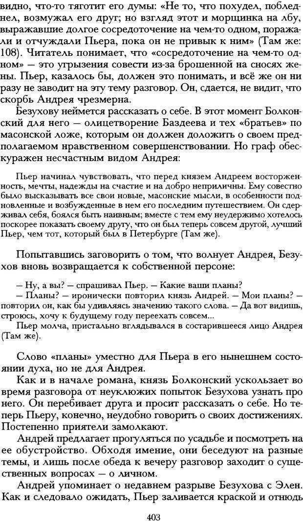 DJVU. Русская литература и психоанализ. Ранкур-Лаферьер Д. Страница 400. Читать онлайн
