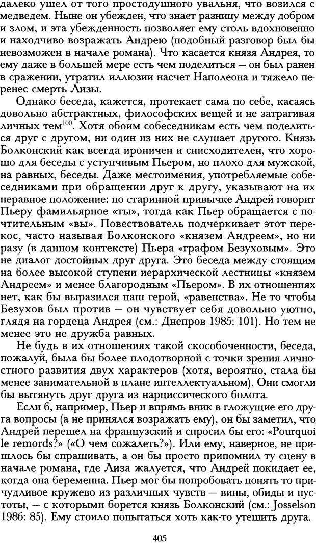 DJVU. Русская литература и психоанализ. Ранкур-Лаферьер Д. Страница 402. Читать онлайн