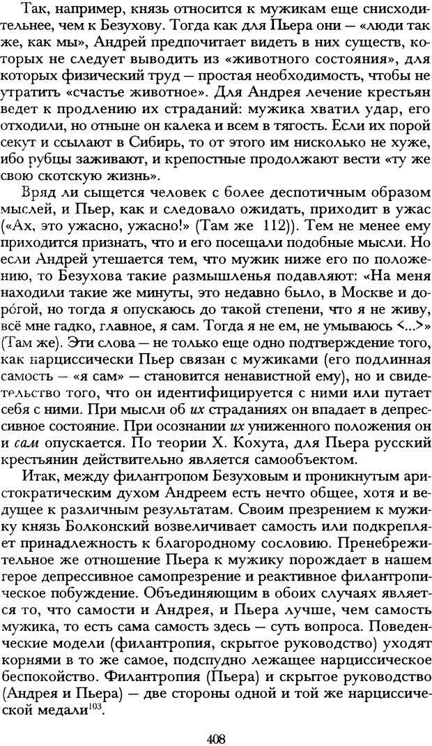 DJVU. Русская литература и психоанализ. Ранкур-Лаферьер Д. Страница 405. Читать онлайн