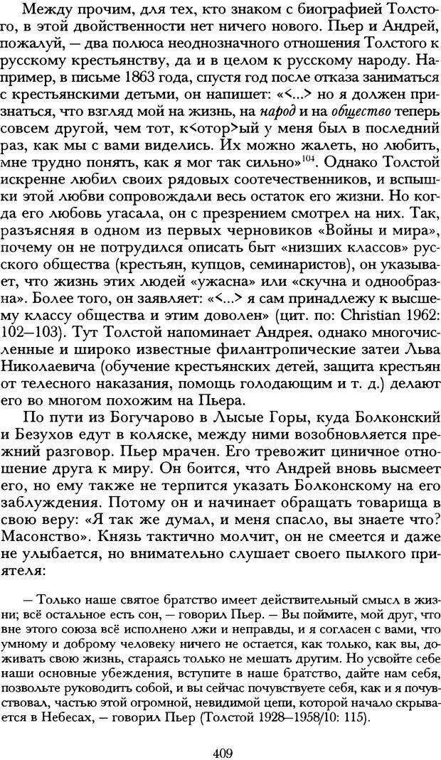 DJVU. Русская литература и психоанализ. Ранкур-Лаферьер Д. Страница 406. Читать онлайн