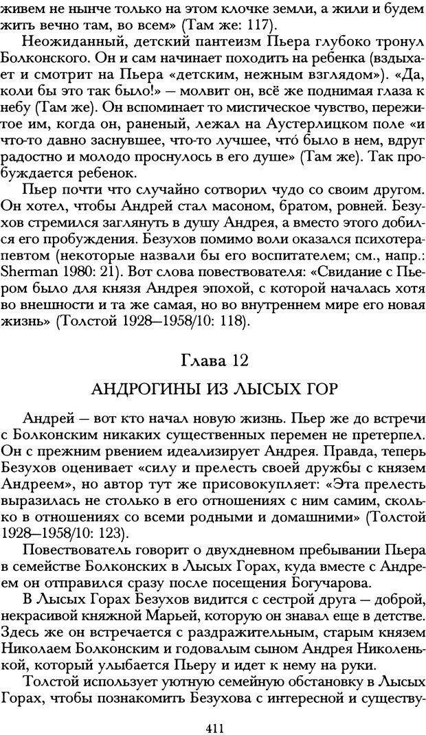 DJVU. Русская литература и психоанализ. Ранкур-Лаферьер Д. Страница 408. Читать онлайн
