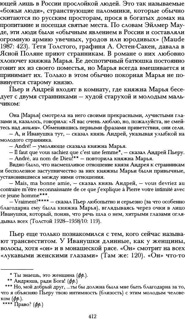 DJVU. Русская литература и психоанализ. Ранкур-Лаферьер Д. Страница 409. Читать онлайн