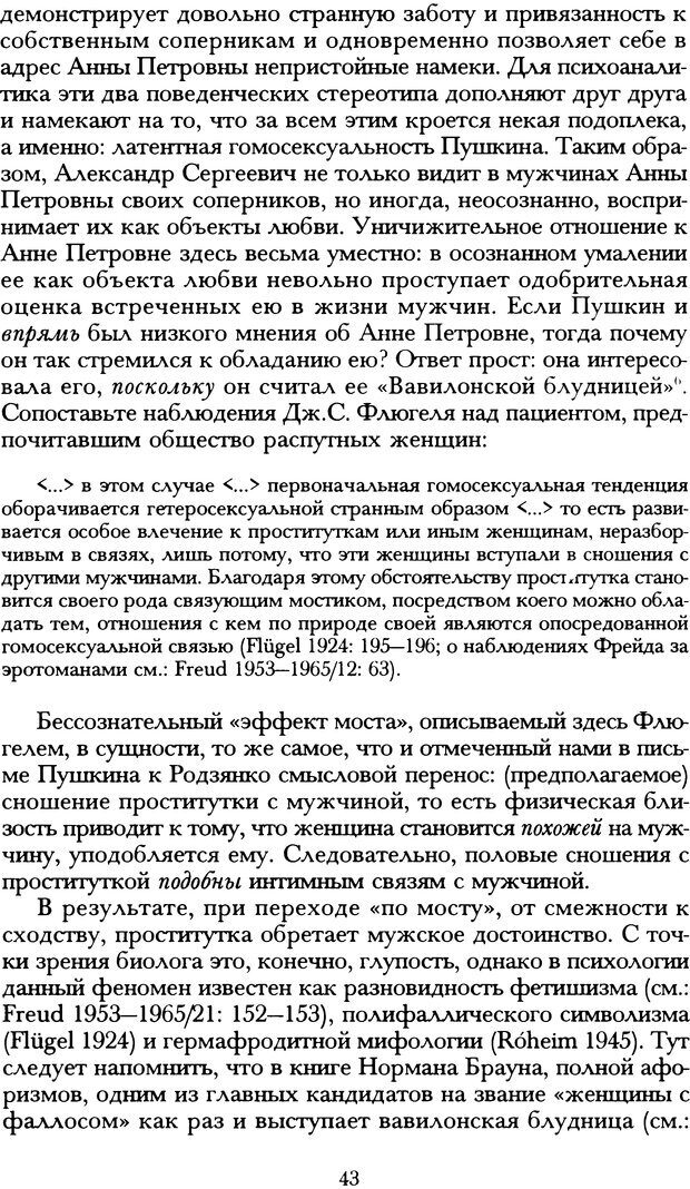 DJVU. Русская литература и психоанализ. Ранкур-Лаферьер Д. Страница 41. Читать онлайн