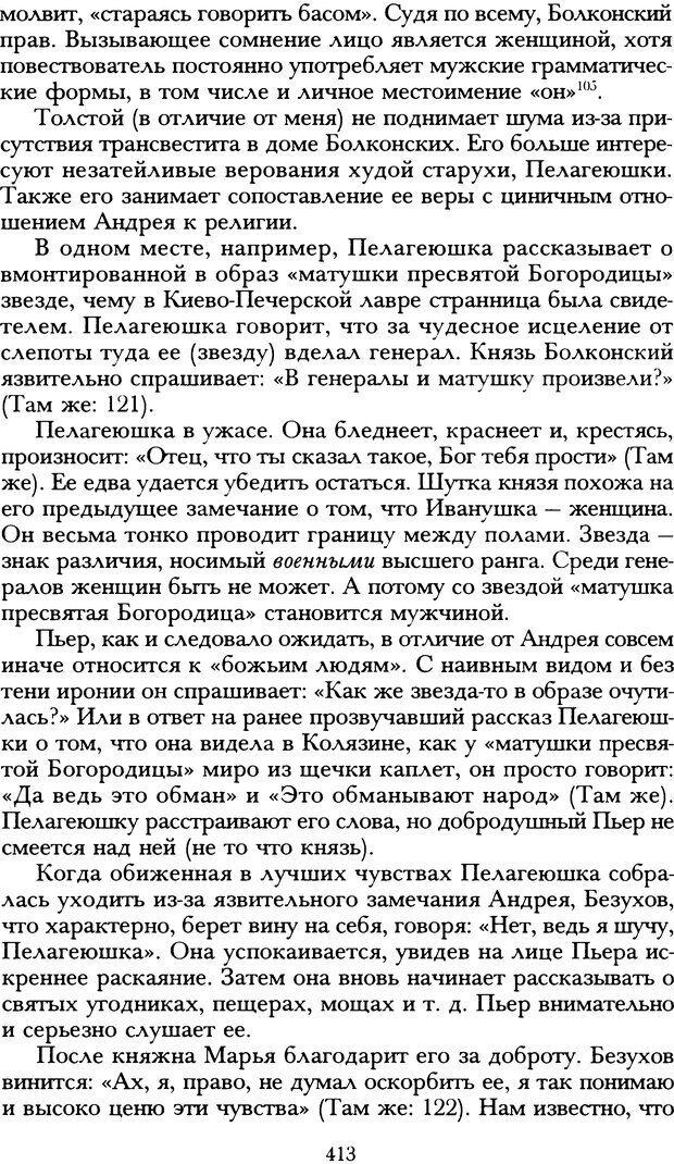 DJVU. Русская литература и психоанализ. Ранкур-Лаферьер Д. Страница 410. Читать онлайн