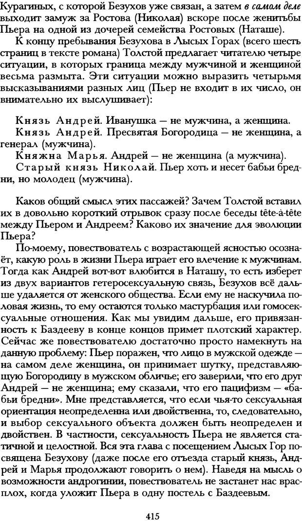 DJVU. Русская литература и психоанализ. Ранкур-Лаферьер Д. Страница 412. Читать онлайн