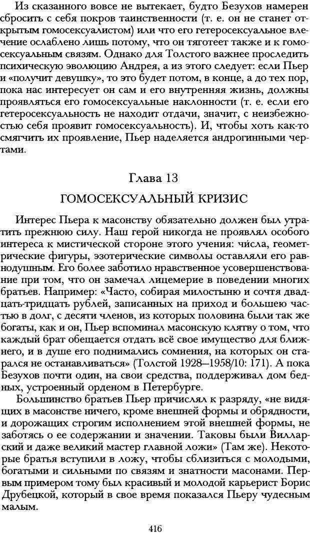 DJVU. Русская литература и психоанализ. Ранкур-Лаферьер Д. Страница 413. Читать онлайн
