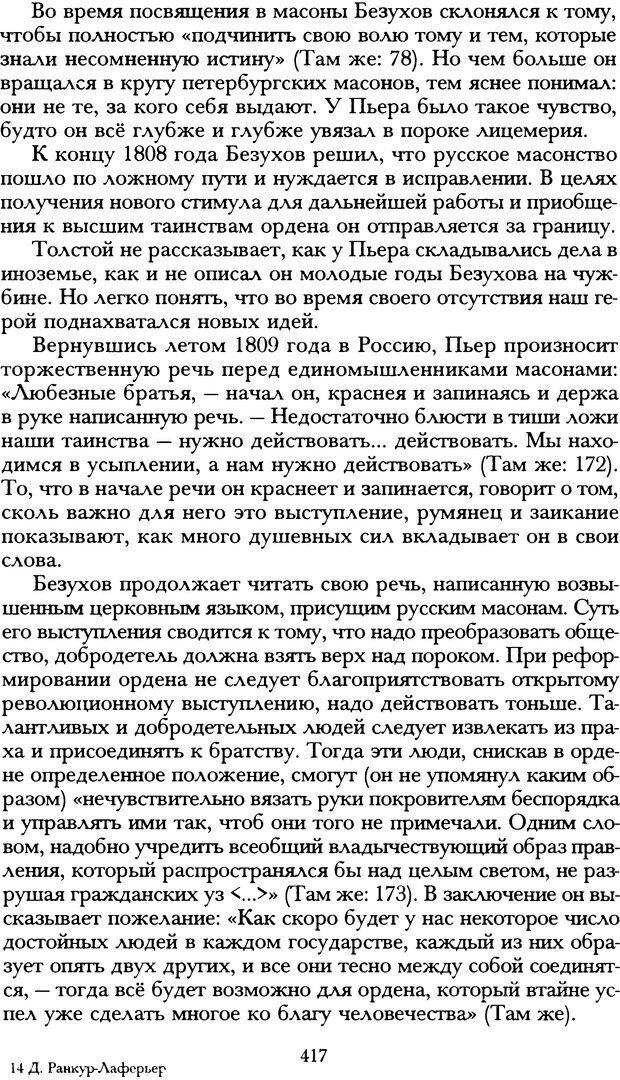DJVU. Русская литература и психоанализ. Ранкур-Лаферьер Д. Страница 414. Читать онлайн