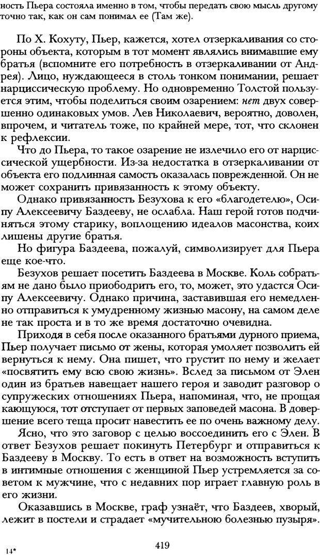 DJVU. Русская литература и психоанализ. Ранкур-Лаферьер Д. Страница 416. Читать онлайн