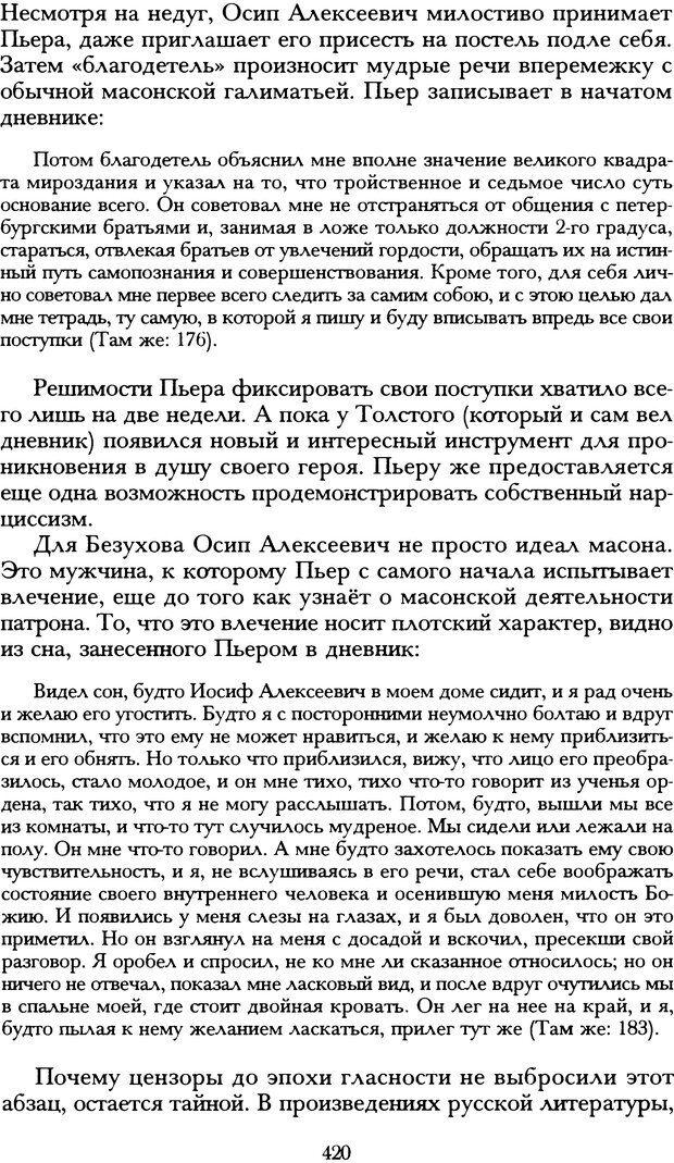 DJVU. Русская литература и психоанализ. Ранкур-Лаферьер Д. Страница 417. Читать онлайн