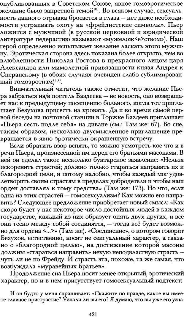 DJVU. Русская литература и психоанализ. Ранкур-Лаферьер Д. Страница 418. Читать онлайн