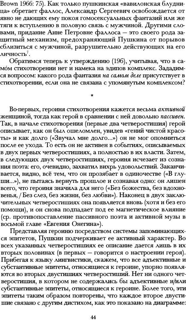 DJVU. Русская литература и психоанализ. Ранкур-Лаферьер Д. Страница 42. Читать онлайн