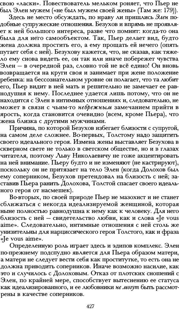 DJVU. Русская литература и психоанализ. Ранкур-Лаферьер Д. Страница 424. Читать онлайн