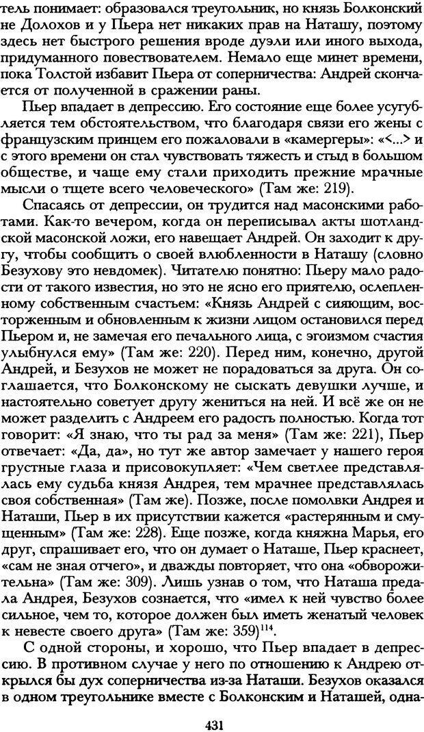 DJVU. Русская литература и психоанализ. Ранкур-Лаферьер Д. Страница 428. Читать онлайн