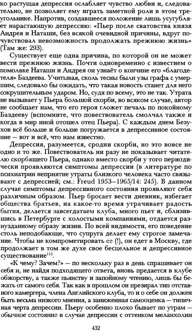 DJVU. Русская литература и психоанализ. Ранкур-Лаферьер Д. Страница 429. Читать онлайн