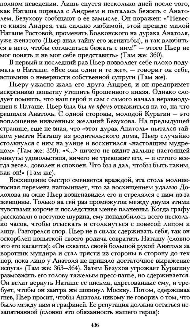 DJVU. Русская литература и психоанализ. Ранкур-Лаферьер Д. Страница 433. Читать онлайн