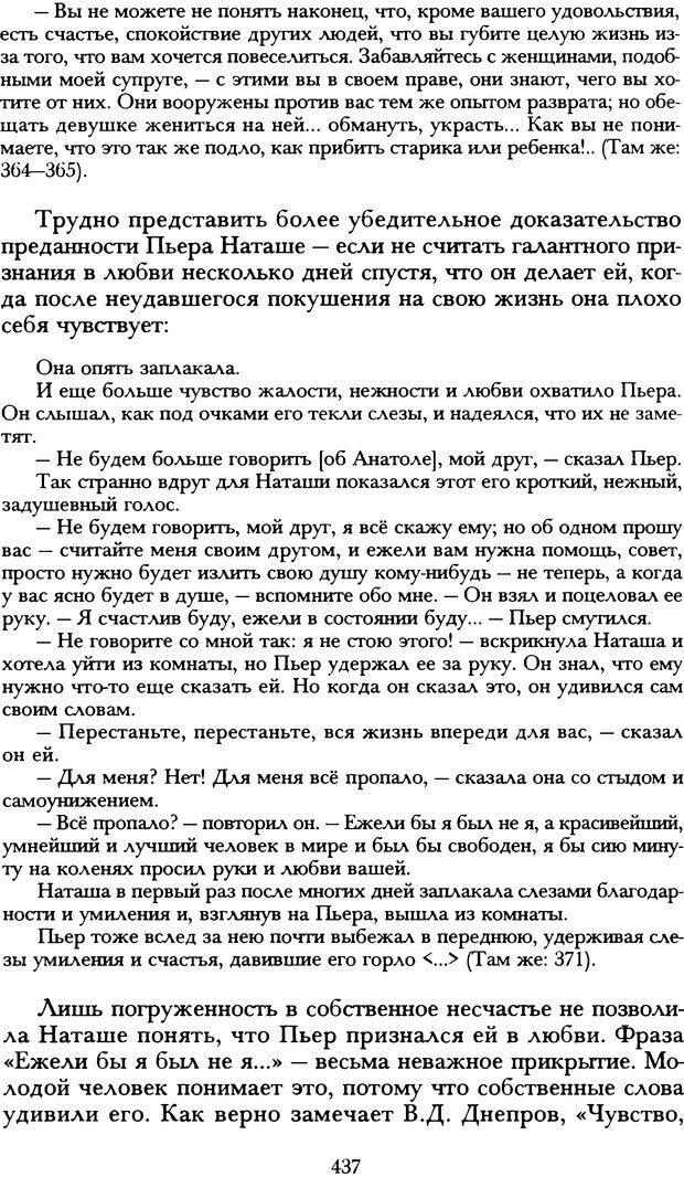 DJVU. Русская литература и психоанализ. Ранкур-Лаферьер Д. Страница 434. Читать онлайн