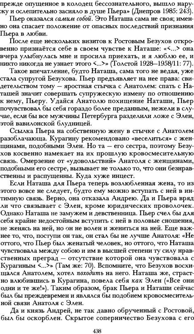 DJVU. Русская литература и психоанализ. Ранкур-Лаферьер Д. Страница 435. Читать онлайн