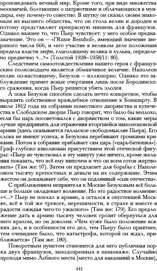 DJVU. Русская литература и психоанализ. Ранкур-Лаферьер Д. Страница 438. Читать онлайн