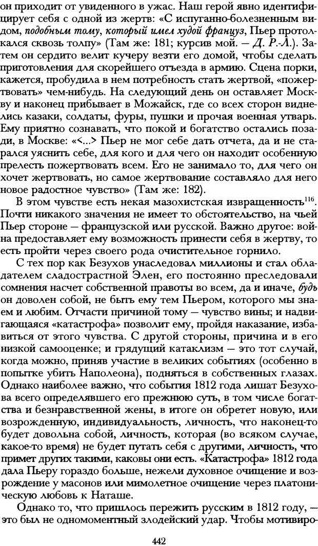 DJVU. Русская литература и психоанализ. Ранкур-Лаферьер Д. Страница 439. Читать онлайн