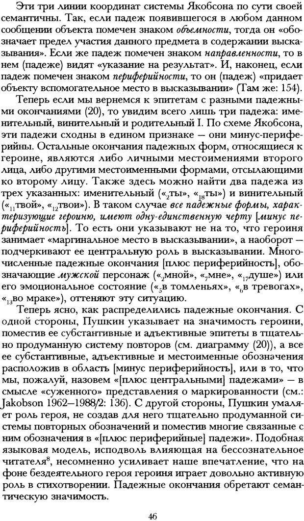 DJVU. Русская литература и психоанализ. Ранкур-Лаферьер Д. Страница 44. Читать онлайн