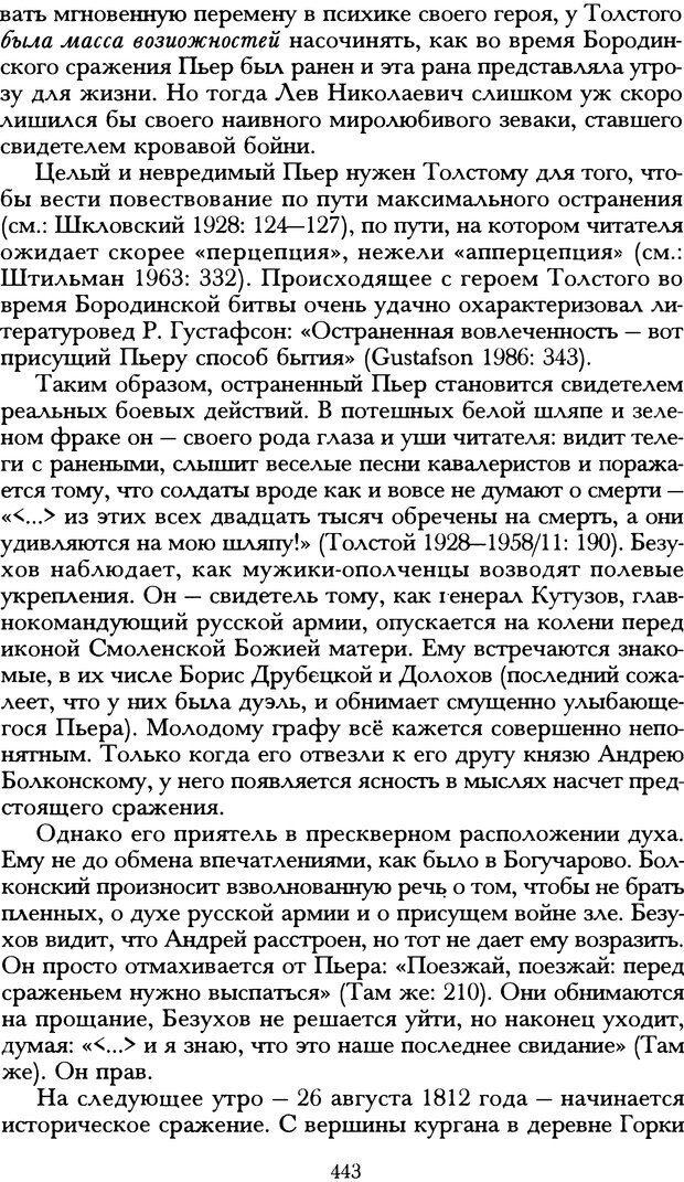 DJVU. Русская литература и психоанализ. Ранкур-Лаферьер Д. Страница 440. Читать онлайн