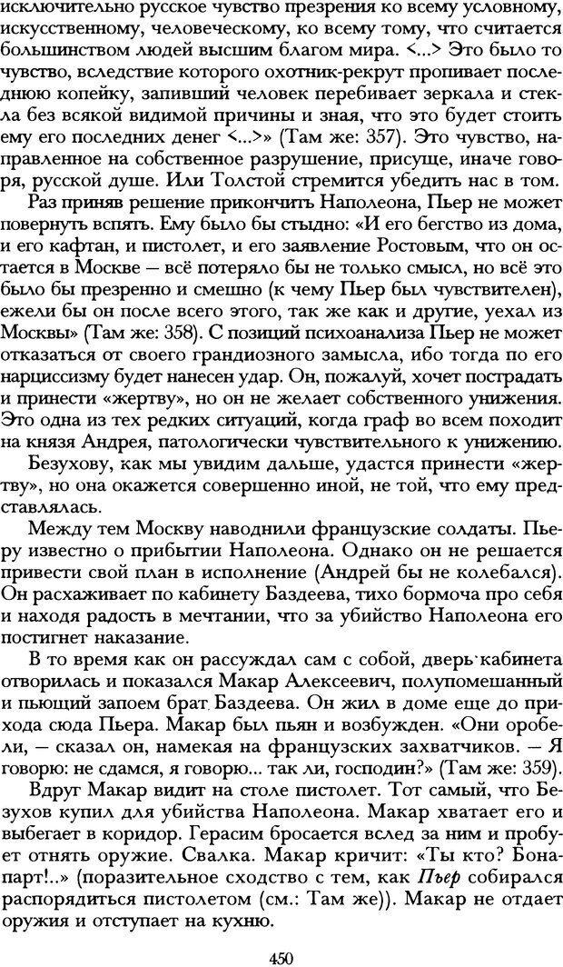 DJVU. Русская литература и психоанализ. Ранкур-Лаферьер Д. Страница 447. Читать онлайн
