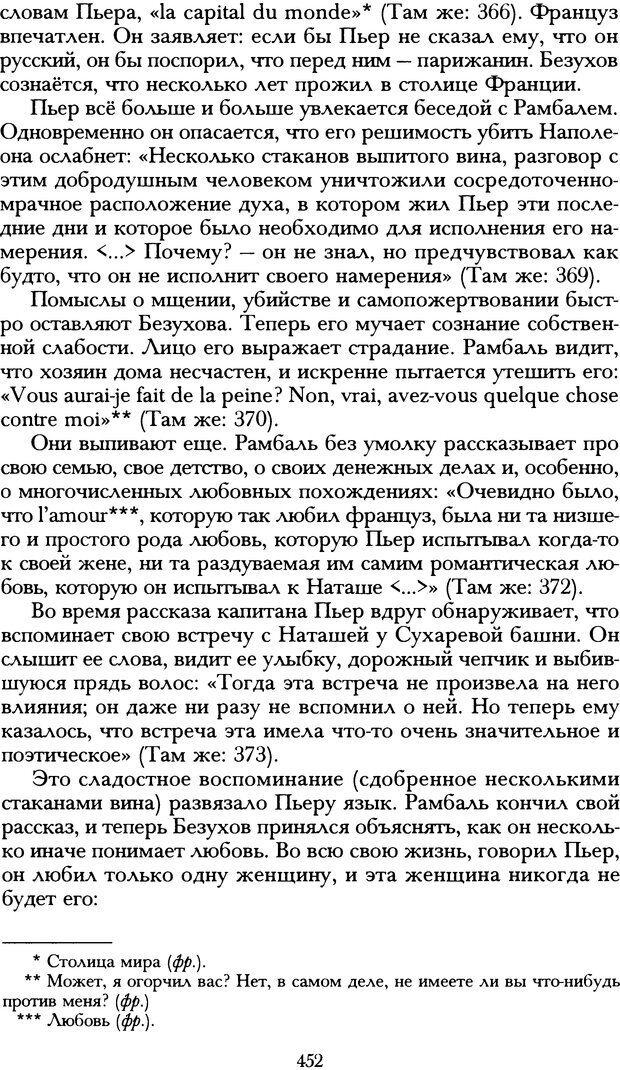 DJVU. Русская литература и психоанализ. Ранкур-Лаферьер Д. Страница 449. Читать онлайн