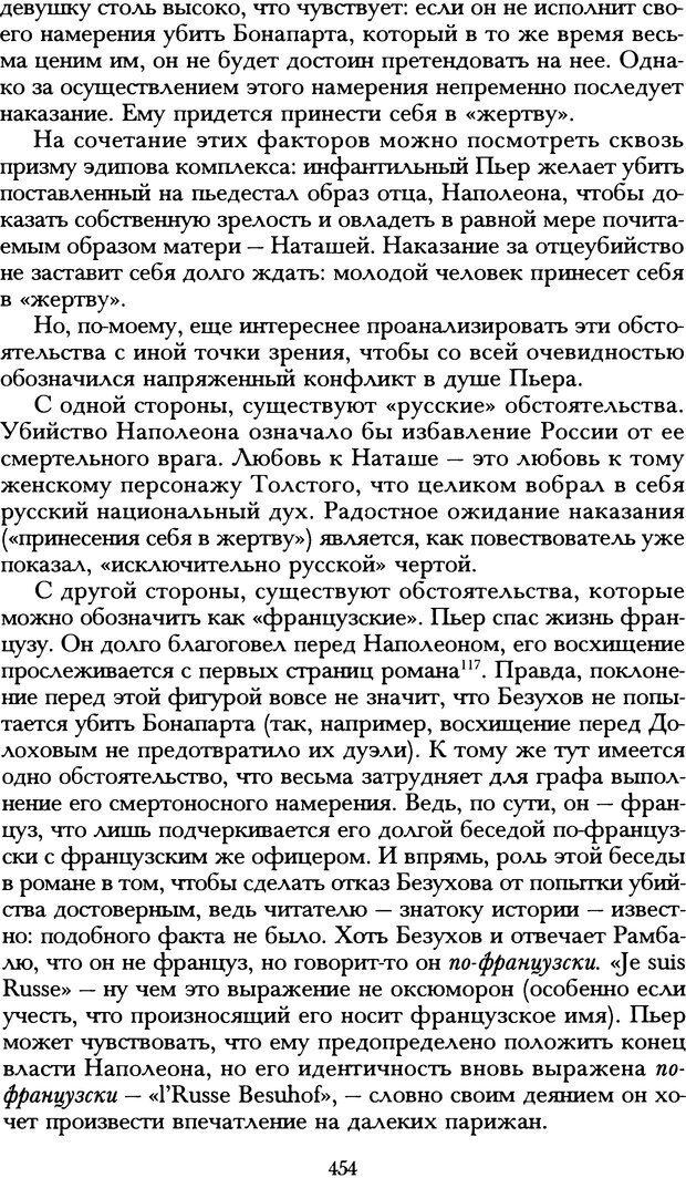 DJVU. Русская литература и психоанализ. Ранкур-Лаферьер Д. Страница 451. Читать онлайн