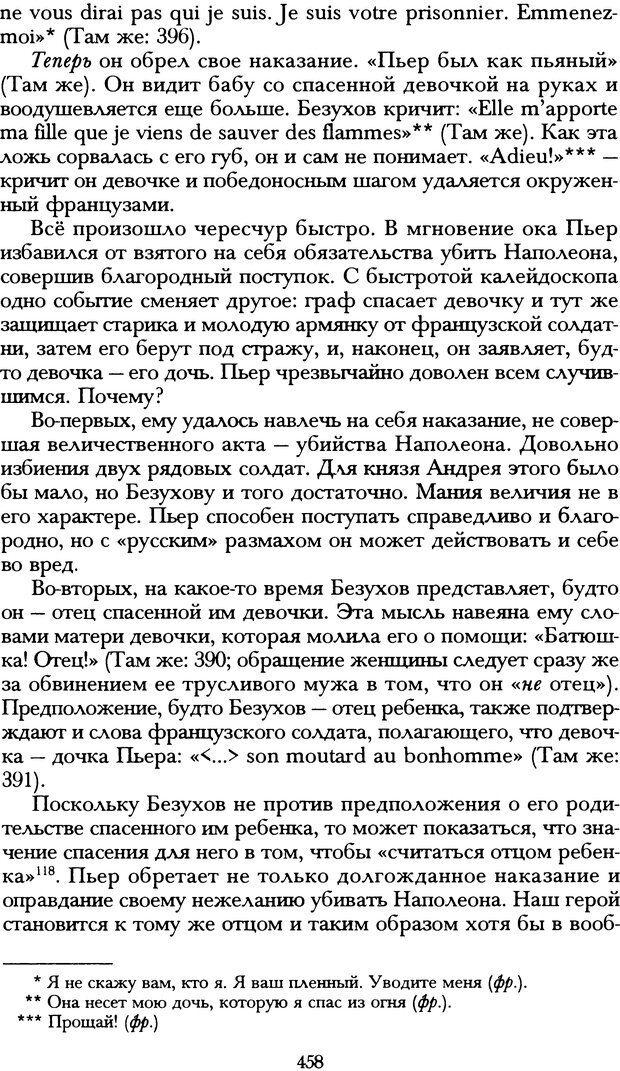 DJVU. Русская литература и психоанализ. Ранкур-Лаферьер Д. Страница 455. Читать онлайн