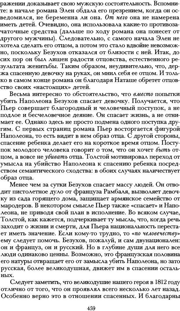 DJVU. Русская литература и психоанализ. Ранкур-Лаферьер Д. Страница 456. Читать онлайн