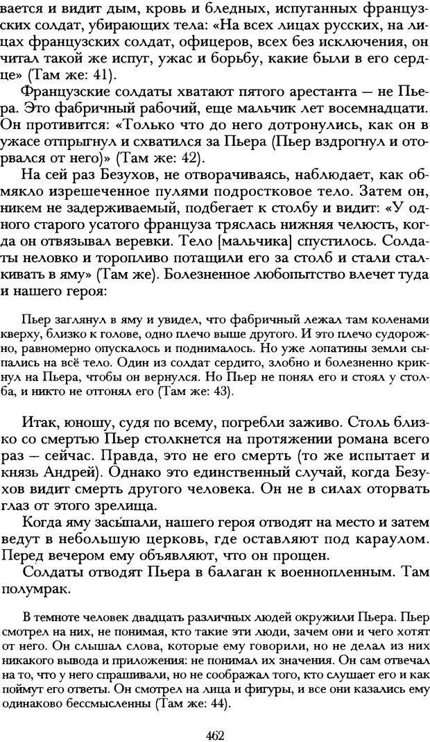 DJVU. Русская литература и психоанализ. Ранкур-Лаферьер Д. Страница 459. Читать онлайн