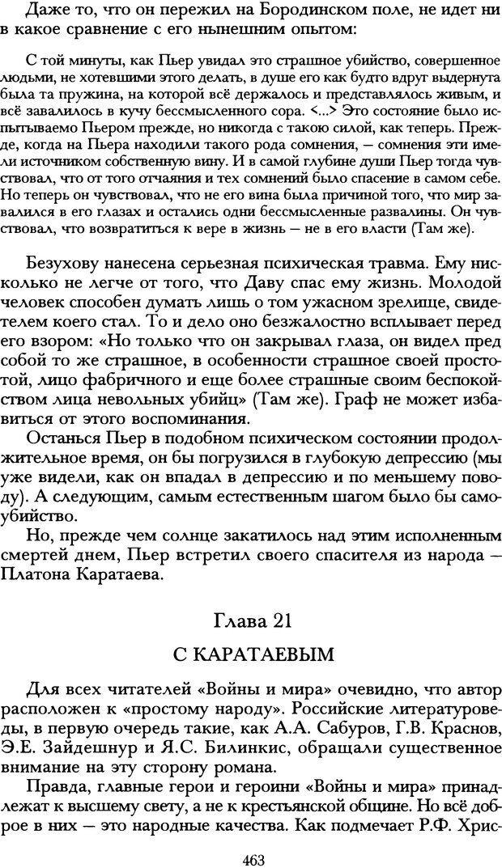 DJVU. Русская литература и психоанализ. Ранкур-Лаферьер Д. Страница 460. Читать онлайн