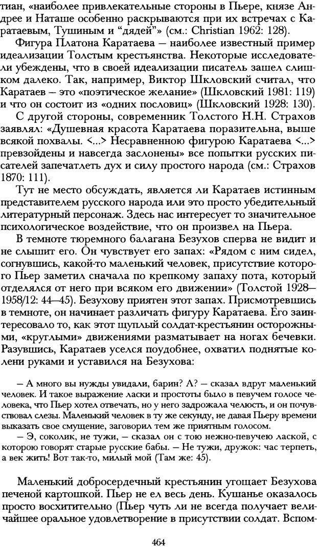 DJVU. Русская литература и психоанализ. Ранкур-Лаферьер Д. Страница 461. Читать онлайн