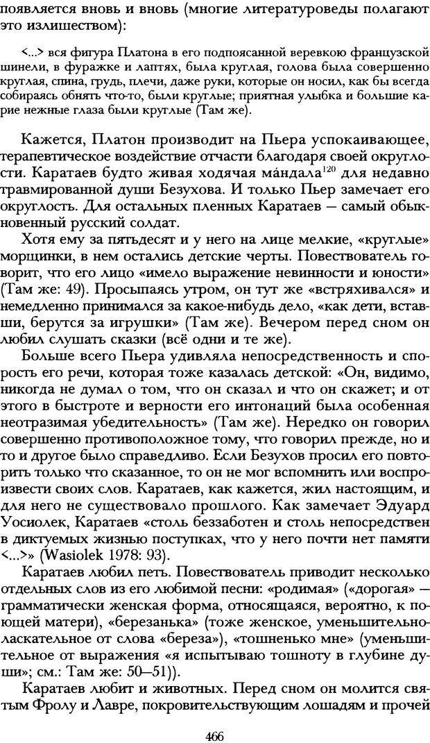 DJVU. Русская литература и психоанализ. Ранкур-Лаферьер Д. Страница 463. Читать онлайн
