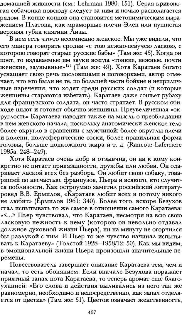 DJVU. Русская литература и психоанализ. Ранкур-Лаферьер Д. Страница 464. Читать онлайн
