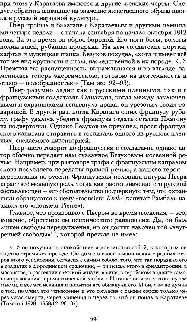 DJVU. Русская литература и психоанализ. Ранкур-Лаферьер Д. Страница 465. Читать онлайн
