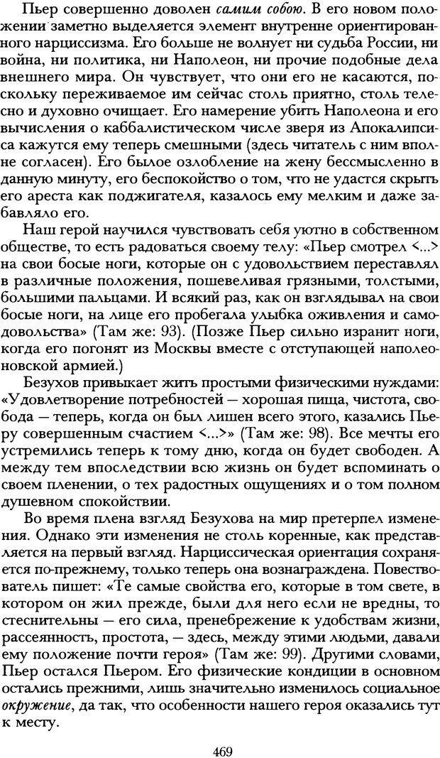 DJVU. Русская литература и психоанализ. Ранкур-Лаферьер Д. Страница 466. Читать онлайн