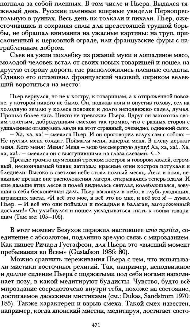 DJVU. Русская литература и психоанализ. Ранкур-Лаферьер Д. Страница 468. Читать онлайн