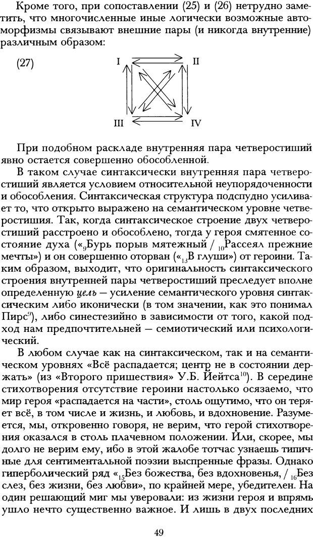 DJVU. Русская литература и психоанализ. Ранкур-Лаферьер Д. Страница 47. Читать онлайн