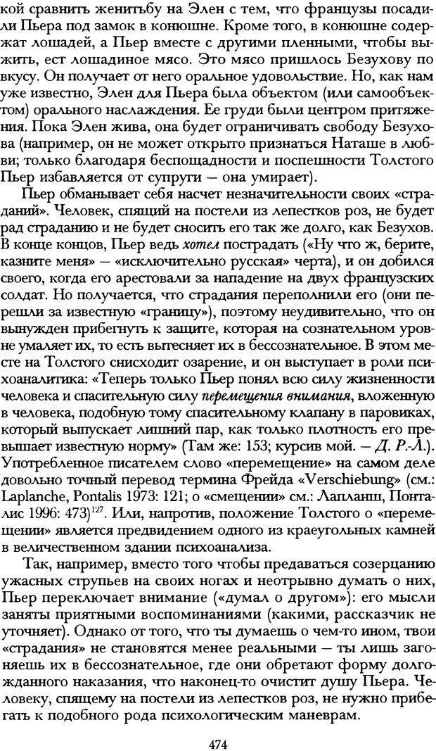 DJVU. Русская литература и психоанализ. Ранкур-Лаферьер Д. Страница 471. Читать онлайн