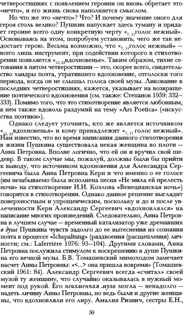 DJVU. Русская литература и психоанализ. Ранкур-Лаферьер Д. Страница 48. Читать онлайн