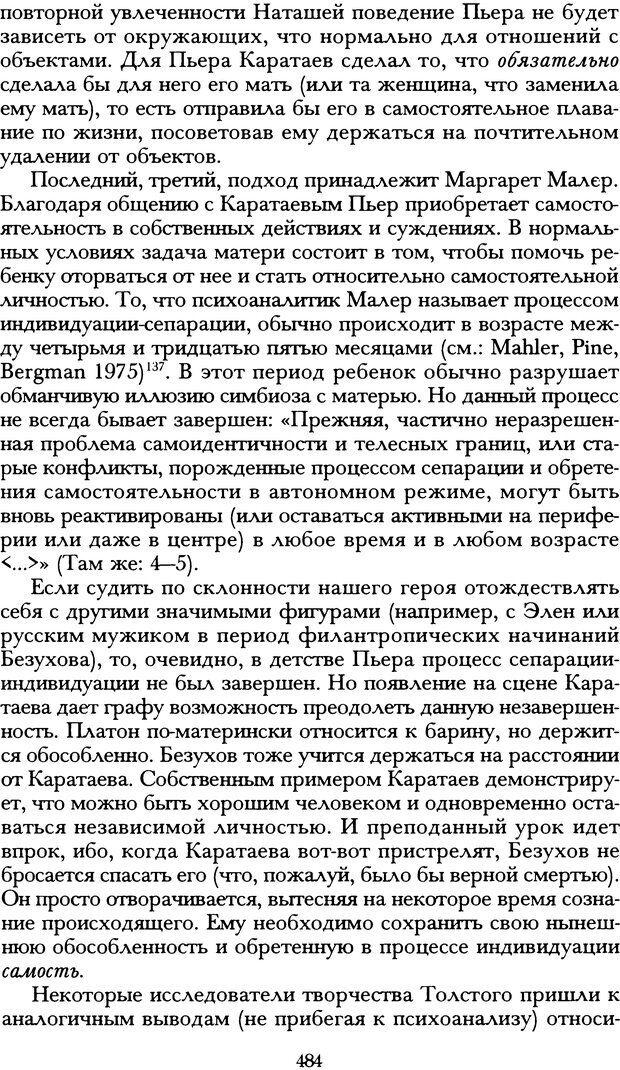 DJVU. Русская литература и психоанализ. Ранкур-Лаферьер Д. Страница 481. Читать онлайн